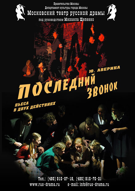 Описание: http://rus-drama.ru/images/stories/performances/pz-poster.jpg